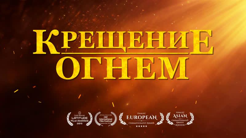 Лучший Христианский Фильм Крещение огнем Неминуемый путь в Царство Небесное