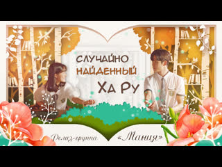 [mania] april feeling (ost 1 extraordinaty you\ day found by chance) рус.караоке