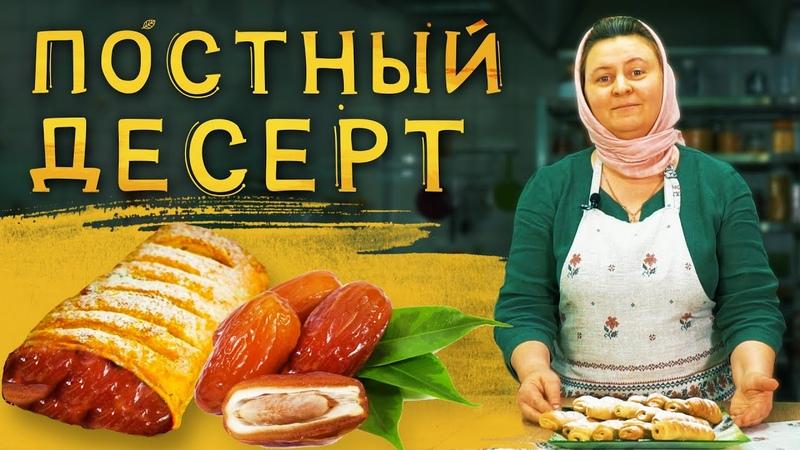 Постные десерты Трубочка с финиками