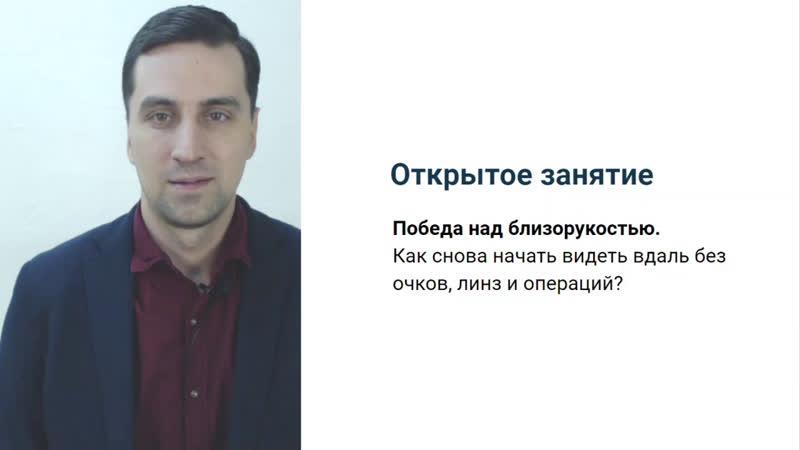"""Федор Симонов """"Победа над близорукостью. Как снова начать видеть вдаль без очков, линз и операций?"""""""