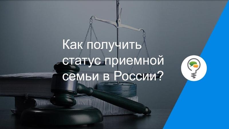 Как получить статус приемной семьи в России
