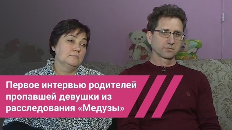 Интервью родителей пропавшей девушки из расследования «Медузы»