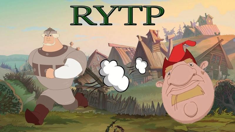 Добрыня Никитич RYTP