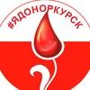Курская областная станция переливания крови.
