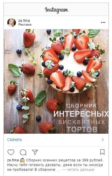 278 612 руб выручки для кондитерской онлайн-школы в Instagram, изображение №17
