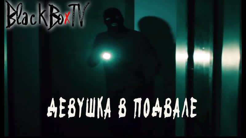 Девушка в подвале The Girl in the Basement (2013)[RUS_datynet]