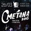 26.03 | СМЕТАНА band | Харьков