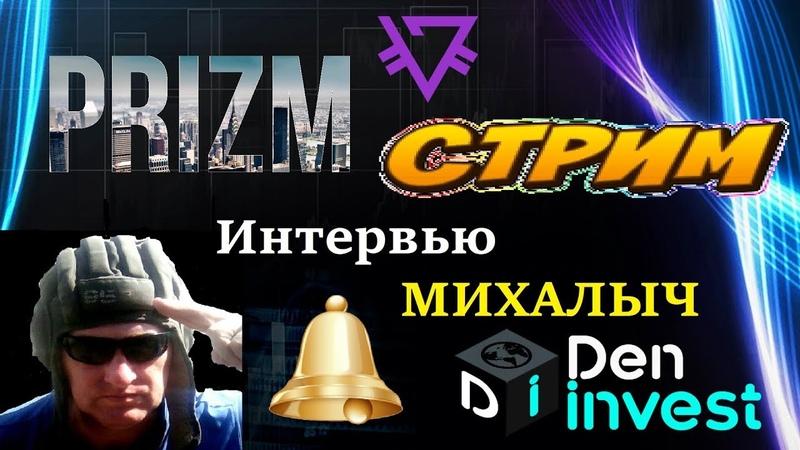 ⭕️ПРИЗМ СТРИМ интервью Михалыч (Валерий Дубовцев) розыгрыш 🚀