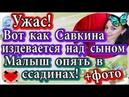 Дом 2 новости 24 января (эфир 30.01.20) Вот как издевается над Богданом Собственная мать фото