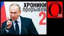 Мусоропровод прочистил бензином Путинские прорывы набирают обороты