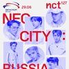 NCT 127 |Москва| 29.06.19