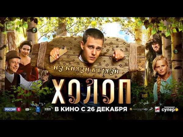 Холоп 2019 Комедия ПОЛНЫЙ ФИЛЬМ
