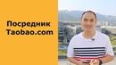 Посредник Taobao в Китае(Только оптом)