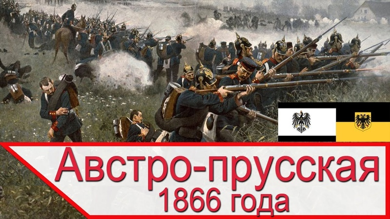 АВСТРО ПРУССКАЯ ВОЙНА концентрическое наступление в Богемии