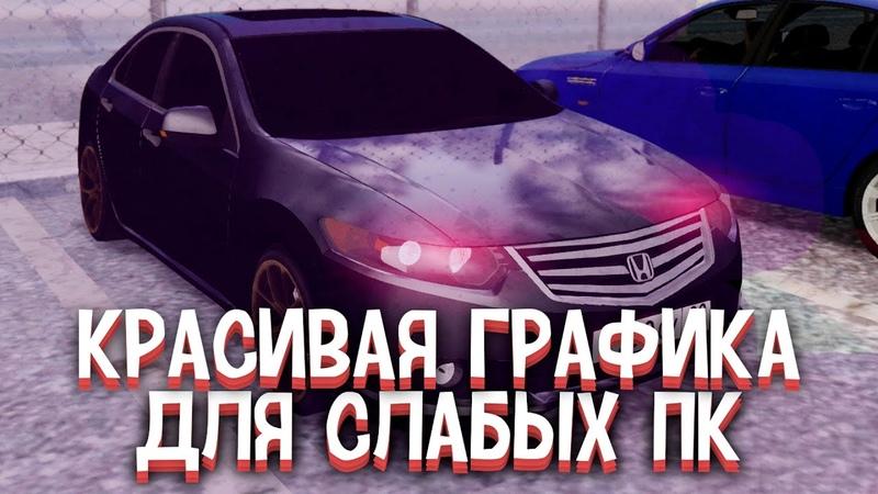 КРАСИВАЯ ГРАФИКА ДЛЯ СЛАБЫХ ПК РПБОКС RPBOX ENB