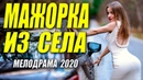 Мелодрама взорвала мир МАЖОРКА ИЗ СЕЛА Русские мелодрамы 2020 новинки HD 1080P