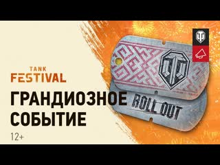 Танковый фестиваль: подробнее о жетонах