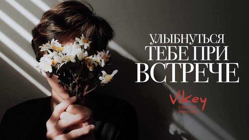 Стих «Улыбнутся тебе при встрече» Ирины Долинной в исполнении Виктора Корженевского