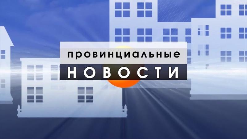 Провинциальные Новости 23 01 20