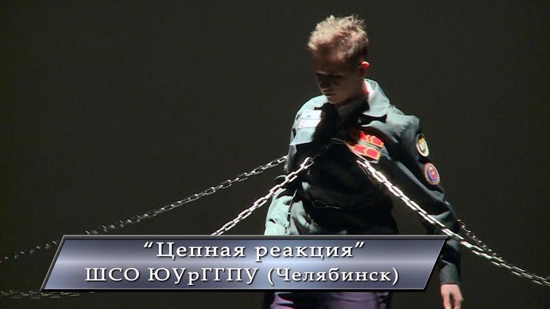 5 Цепная реакция ШСО ЮУрГГПУ Челябинск XII Фестиваль танцев студенческих отрядов