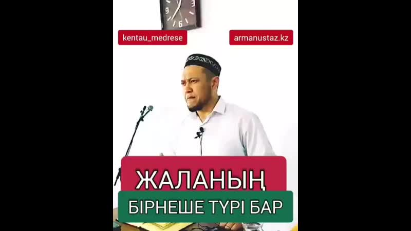 Жаланың бірнеше түрі бар Арман Қуанышбаев