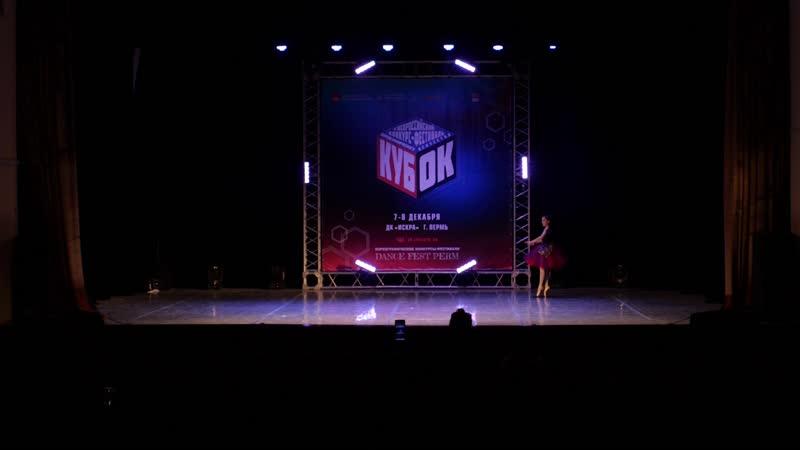 """Куб'ок 2019 37 Джазово хореографическая студия L'ABEILLE"""" Вариация из балета Сатанилла"""