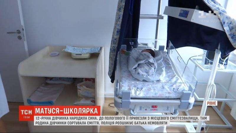 Матуся школярка у Рівному 12 річна дівчинка народила дитину