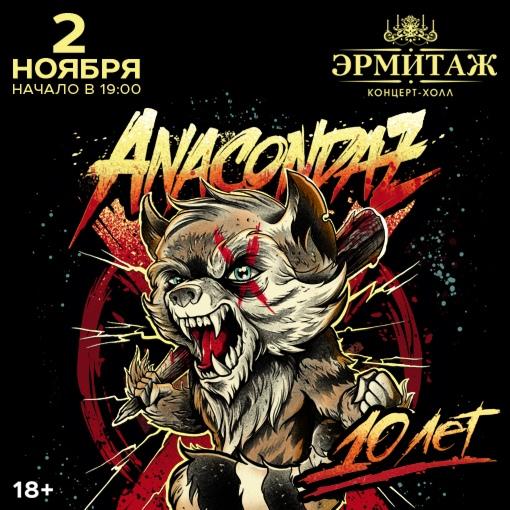 Афиша Казань ANACONDAZ / 2 НОЯБРЯ / КАЗАНЬ / Эрмитаж