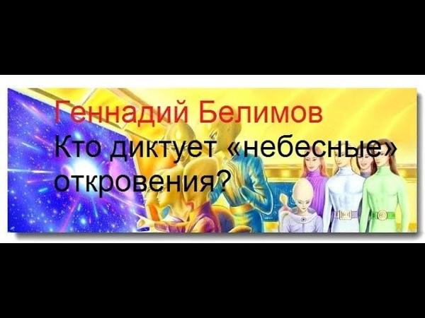 Белимов - Кто диктует «небесные» откровения