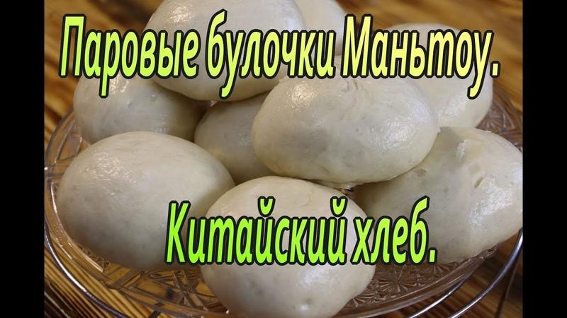 МАНЬТОУ КИТАЙСКИЙ ХЛЕБ В ПАРОВАРКЕ mantou китайская кухня Chinese life