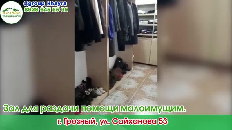 Фонд Хайра-Чечня-Залы для раздачи помощи.mp4