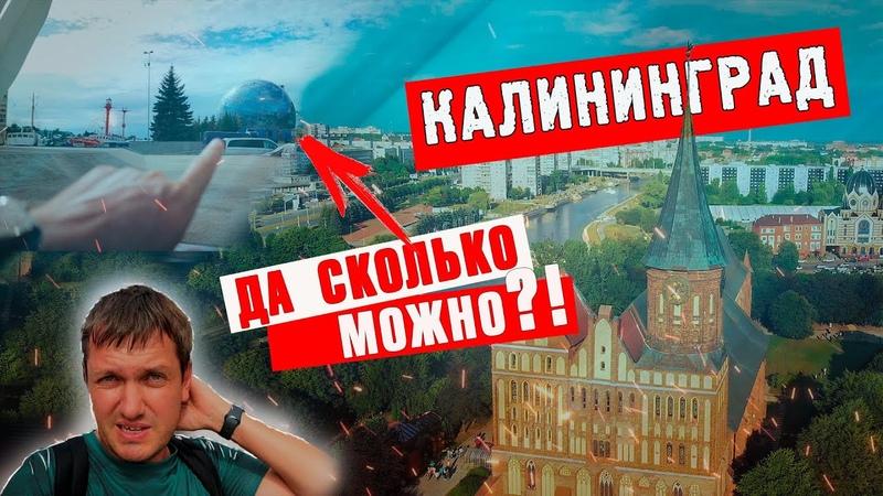 Да сколько можно Калининград топ для путешествия Остров Канта Музей бункер Река Преголя