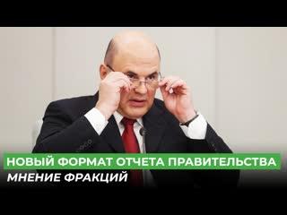 Новый формат отчета правительства: мнение фракций