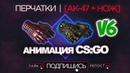 ✦Pack Skins Gloves✦ [Hand Wraps Hydra Gloves] CS:GO for CS 1.6 [V.6] AK-47 KNIFES
