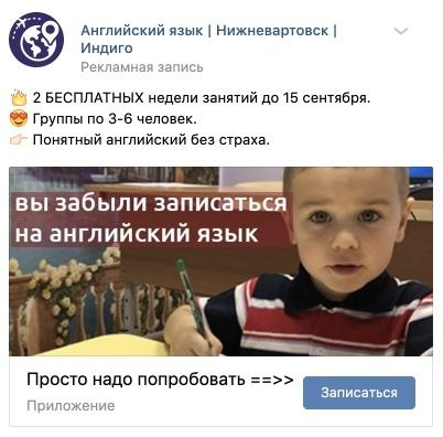 [Кейс] Как пригнать из ВК & Insta 2 000 лидов для школы иностранных языков, изображение №9