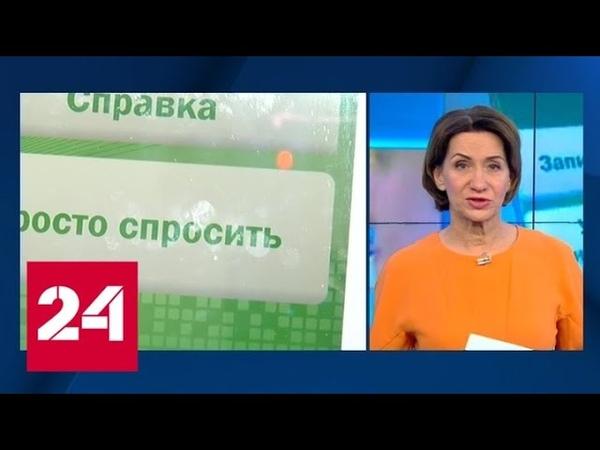 В поликлинике Калининграда появились талончики Просто спросить Россия 24