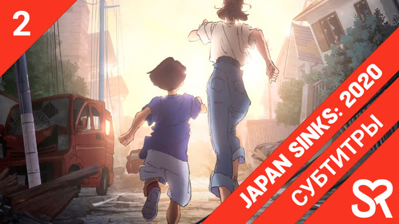 субтитры 2 серия Nihon Chinbotsu 2020 Гибель Японии 2020 by Niki Satanika SovetRomantica