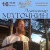 Александр Маточкин посиделки у Гороховского 16/8