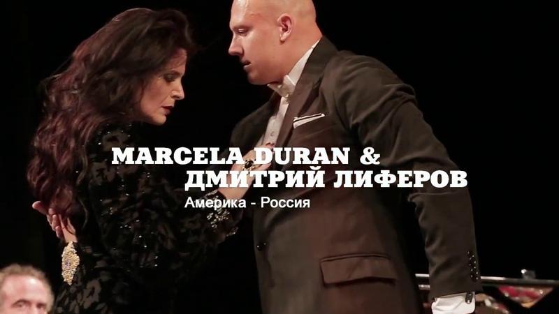 Marcela Duran Дмитрий Лиферов (Буэнос - Айрес -Пермь)