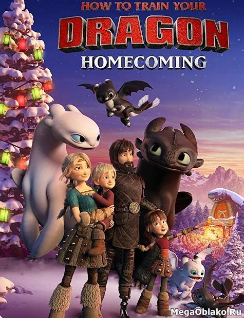Как приручить дракона: Возвращение домой / How to Train Your Dragon: Homecoming (2019/WEB-DL/WEB-DLRip)