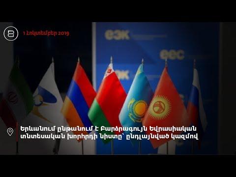ԵՏՄ առաջնորդները՝ «Եվրասիական աշխարհամա1405