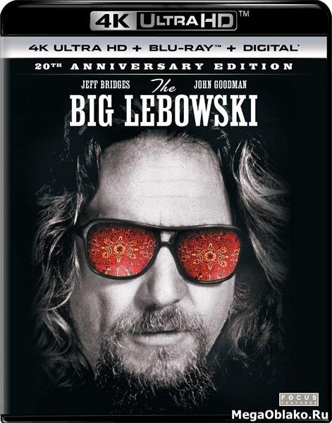 Большой Лебовски / The Big Lebowski (1998) | UltraHD 4K 2160p