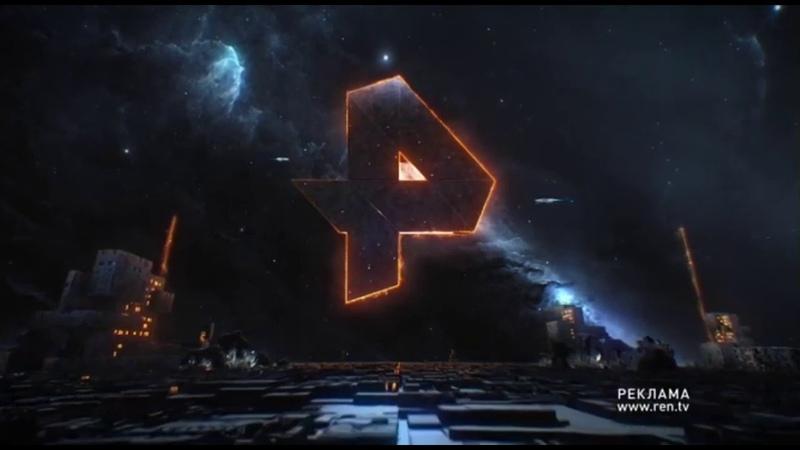Три заставки РЕН ТВ (09.2019)