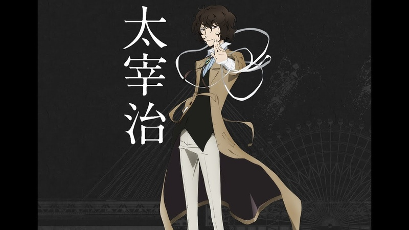 Dazai Character Song Eien misui ni good bye Japanese Romaji and English lyrics