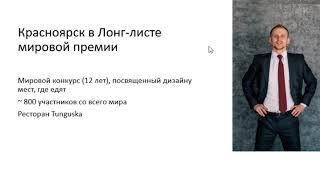 Ресторанные новости РоботизиРованный ресторан Красноярск в лонг листе