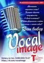 Школа вокала VOCAL IMAGE ВОКАЛЬНЫЙ ИМИДЖ для детей и взрослых г