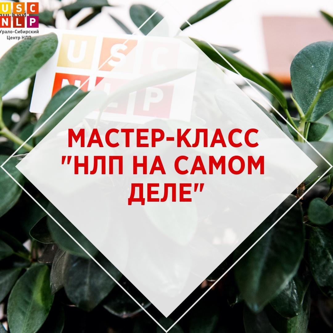 "Афиша Екатеринбург Мастер-класс ""НЛП на самом деле"" / 12 ноября"