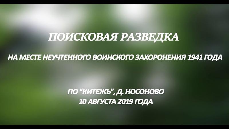 Обнаружение воинского захоронения 1941 года в д. Носоново 10.08.2019 г.