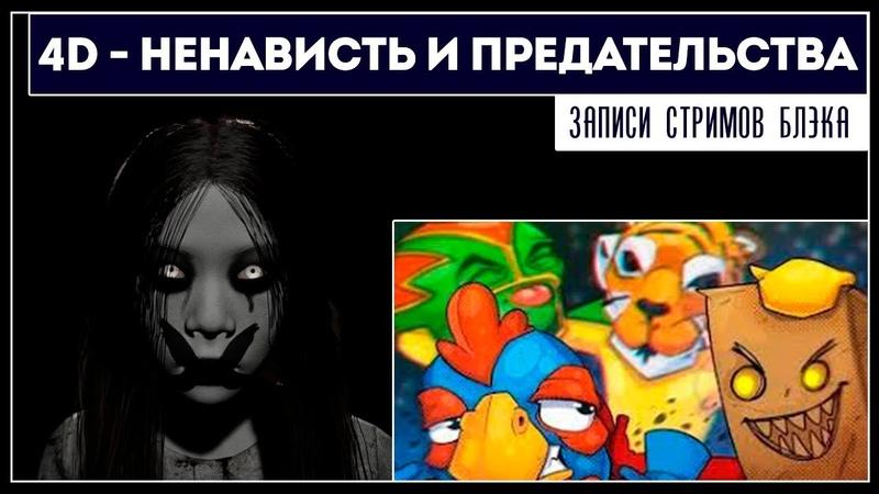 Соло вступление Призраки Все абузят Питушку Тетрис | 4D COOP