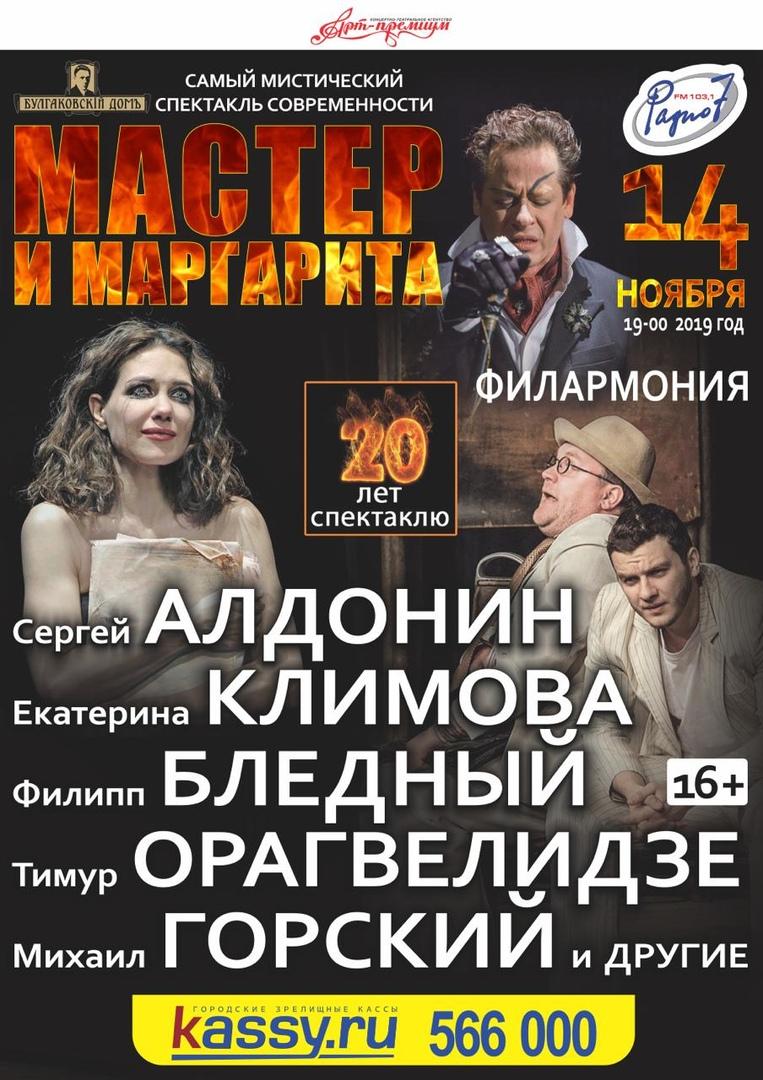 Афиша Тюмень Мастер и Маргарита в Тюмени, 14 ноября